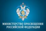 Министерство-просвещения.png