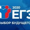 ЕГЭ-2020.jpg